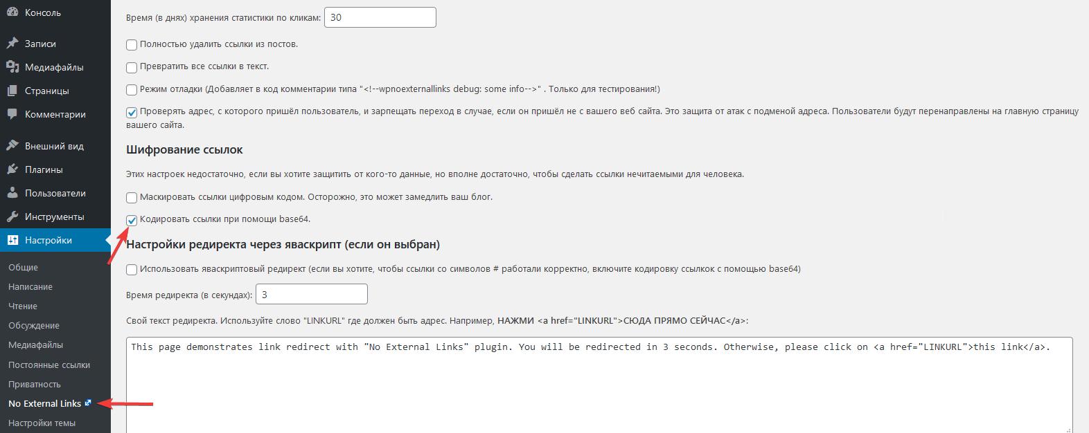 Страница настроек плагина WP No External Links