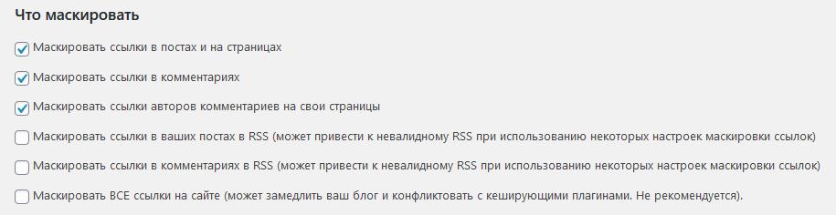 Выбор разделов сайта в WP No External Links