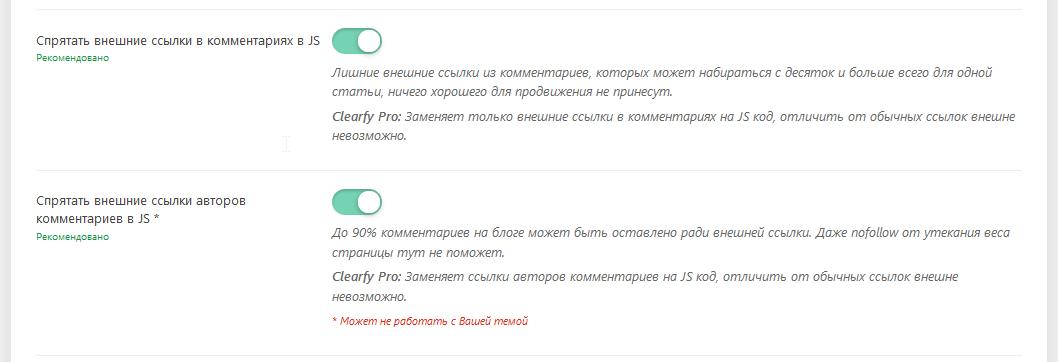 Сокрытие ссылок в комментариях с помощью Clearfy Pro