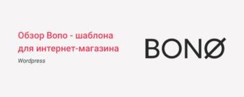 Обзор премиум Bono WordPress-шаблона