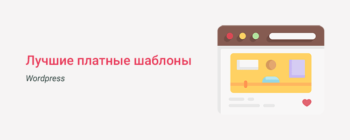 Шаблоны блога для WordPress