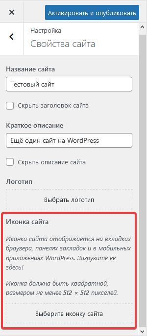 Установка фавиконки через настройки WordPress-темы
